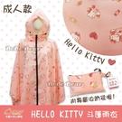 【雨眾不同】三麗鷗雨衣 Hello Kitty 凱蒂貓 斗篷雨衣 披風 成人雨衣