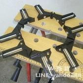 直角固定夾 木工90°角夾 加固型 1包4個