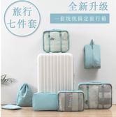 收納袋衣服整理打包內衣物行李箱分裝袋【不二雜貨】
