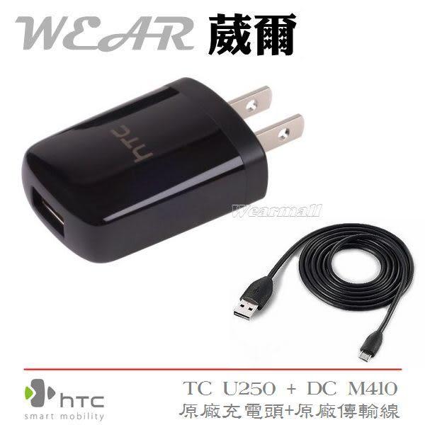 HTC TC U250【原廠旅充頭+原廠傳輸線】Desire U T327E Desire VC T328D Desire X T328E Design Incredible S S710E Z321E