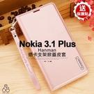 贈貼 隱形磁扣 Nokia 3.1 Plus *6吋 皮套 手機殼 皮革 支架 附掛繩 側掀插卡 精美保護套