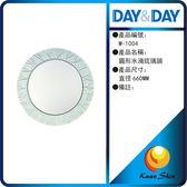 day&day日日家居生活精品 M-1004  圓形水滴琉璃鏡