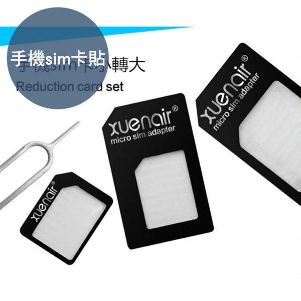 SIM卡 3合一 卡貼 適配套 小卡轉大卡 Nano sim 轉 micro sim 轉 standard sim 通用 取卡針