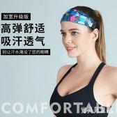 運動頭巾 髪帶頭帶男女吸汗跑步瑜伽頭戴健身房跳舞止汗帶 BF7317『寶貝兒童裝』