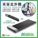 【刀鋒】小米有品 米家走步機 跑步機 折疊設計 不占空間 方便收納 運動健身 現貨 快速出貨