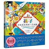 孩子你就是世界的一片拼圖(中英雙語繪本╳學習引導特輯)(108課綱核心素養多元文化及國際理解)