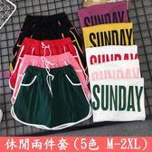 YOYO運動休閒兩件套女 字母棉質上衣 闊腿短褲套裝(5色M-2XL)【AB1010】