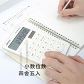 得力1548A計算器可愛女學生用彩色財務會計專用計算機簡約雙電源太陽能 雙十二全館免運