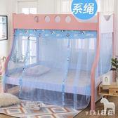 蚊帳 子母床蚊帳鐵架床系繩款防塵頂加密帳紗高低床上下鋪雙層 nm12486【VIKI菈菈】