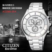 【5年延長保固】CITIZEN 星辰表 Eco-Drive 光動能 42mm 金城武 碼錶 AT2360-59A