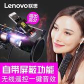 麥克風 Lenovo/聯想 UM18直播設備手機k歌麥克風快手主播唱歌話筒全套裝T 免運直出