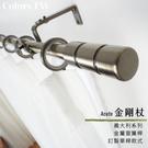 【Colors tw】訂製 30~100cm 金屬窗簾桿組 管徑16mm 義大利系列 金剛杖 單桿 台灣製