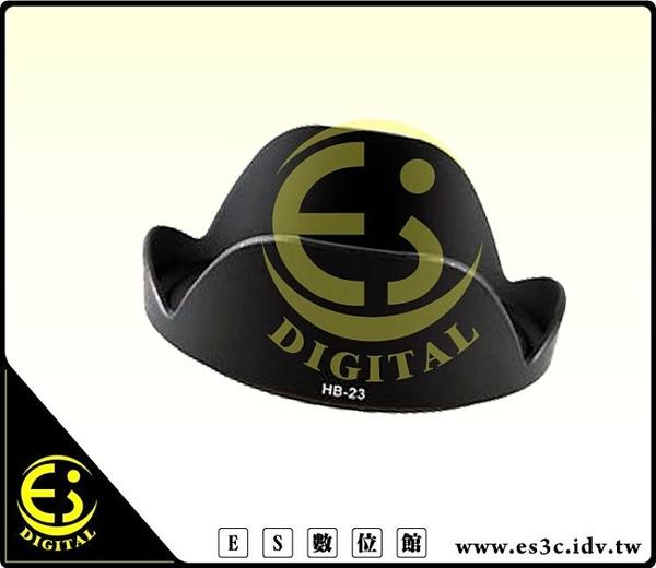 ES數位館 專業級Nikon 10-24mm f3.5/4.5 12-24mm f/4G  鏡頭專用HB-23太陽罩遮光罩HB23