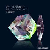 水晶相片定制玻璃擺臺 8寸照片旋轉創意禮物 BS20768『科炫3C』TW