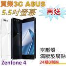 華碩 ASUS ZenFone 4 雙卡手機 4G/64G,送 空壓殼+滿版玻璃保護貼,24期0利率,ZE554KL S630