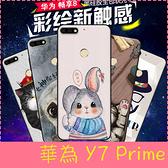 【萌萌噠】華為 HUAWEI Y7 Prime (2018)  高清純樸印彩 彩繪磨砂保護殼 卡通塗鴉 全包軟殼 手機殼