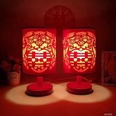 簡約雙喜結婚台燈臥室床頭燈浪漫婚房裝飾燈紅色一對慶婚燈長明燈 【全館免運】 YJT
