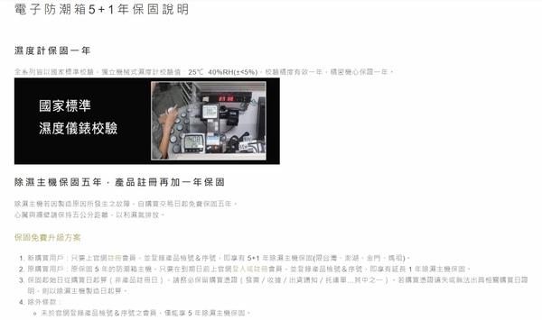 收藏家 ADL-122N 電子防潮箱 125公升 鋼製層板*3【保固5年】 (加贈 保護軟墊 )