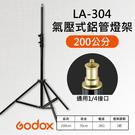 【彈簧 氣壓式】2米 燈架 神牛 Godox LA-304 鋁材 閃光 外拍 攝影 棚燈支架 200cm 承重2KG