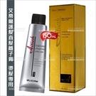 艾蒂爾 護髮直髮離子膏-150ml[95278] 專業美髮燙髮用