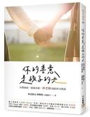 (二手書)你的善意,是孩子的光:有教無淚,從愛出發,神老師的陪伴全教養