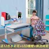 兒童書桌 可升降桌椅 學生書桌 寫字畫畫桌椅 人體工學椅 ME356+AU303【開學季買一送三】
