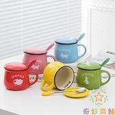 陶瓷馬克杯情侶家用牛奶杯咖啡杯大水杯【奇妙商鋪】