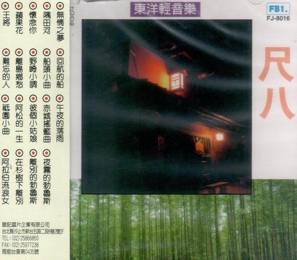 東洋輕音樂 16 尺八洞簫  無情之夢 CD  (音樂影片購)