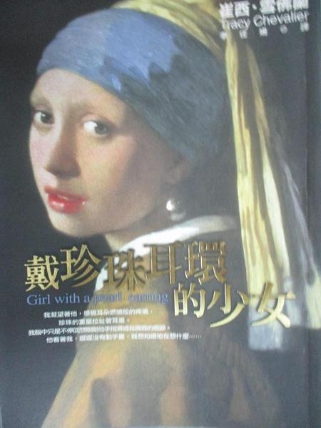 【書寶二手書T1/翻譯小說_JOK】戴珍珠耳環的少女_崔西‧雪佛蘭
