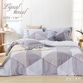 《DUYAN竹漾》床包被套組(鋪棉兩用被套)-雙人加大 / 60支萊賽爾天絲四件式 / 永恆國度 台灣製