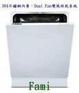 櫻花進口SVAGO MW7711 全嵌式洗碗機(120V/60HZ)
