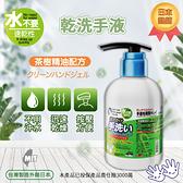 75%酒精 茶樹精油 乾洗手 300ml,保濕 免水洗 現貨 台灣製 外銷日本 酒精乾洗手 力集購
