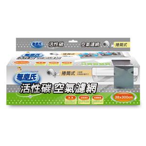 無塵氏活性碳捲筒式空氣濾網