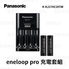 國際 Panasonic eneloop...