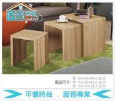 《固的家具GOOD》457-4-AJ 帕布茶几/全組