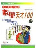 (二手書)數學天才100<III>