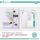 NILLKIN SONY Xperia XA Ultra 超清防指紋保護貼 (含鏡頭貼套裝版)