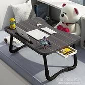 床上小桌子懶人簡易家宿舍臥室坐地可摺疊電腦學生學習寫字用書桌NMS【名購新品】