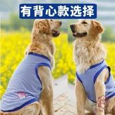 狗狗衣服春夏中型大型犬夏天夏季大狗寵物【櫻田川島】
