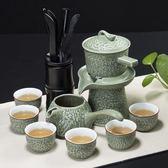 ronkin茶具套裝家用石磨創意陶瓷茶壺功夫茶杯半全自動懶人泡茶器【全館一件82折】
