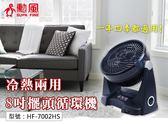 【尋寶趣】勳風 冷熱兩用8吋擺頭循環機  廣角擺頭 涼風扇 立扇 電熱器 暖風機 涼風扇 HF-7002HS