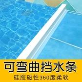 擋水條 硅膠擋水條浴室磁性防水條衛生間阻水淋浴房台面隔水地面隔斷神器【快速出貨】