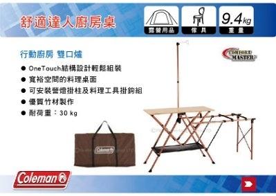 ||MyRack|| Coleman CM-0520J 舒適達人廚房桌 行動廚房 雙口爐 非Go Sport 92491