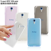 X_mart HTC Desire 820 mini 薄型清柔隱形保護套