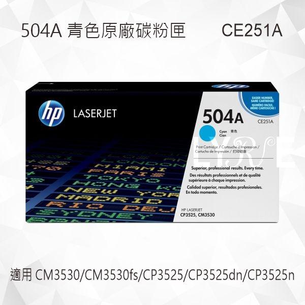 HP 504A 青色原廠碳粉匣 CE251A 適用 Color LaserJet CM3530/CM3530fs/CP3525/CP3525dn/CP3525n
