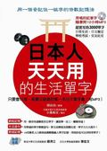 (二手書)日本人天天用的生活單字:只要會50音,能聽又能唱的第一本日文單字書