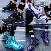 學生籃球鞋男高幫運動鞋耐磨透氣女戰靴球鞋【繁星小鎮】