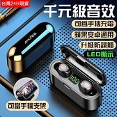 藍芽耳機【現貨】F9真無線藍牙耳機 5.0雙耳無線耳機 迷你隱形小型入耳式安卓蘋果通用