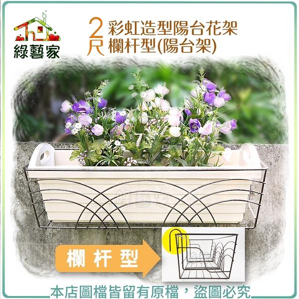 【綠藝家】2尺彩虹造型陽台花架欄杆型(陽台架)