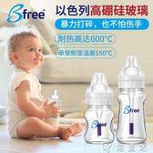 奶瓶 杯子 瓶子 【新】Bfree貝麗玻璃奶瓶 正品 嬰兒新生兒寬口徑防脹氣防摔奶瓶免運 CY潮流站